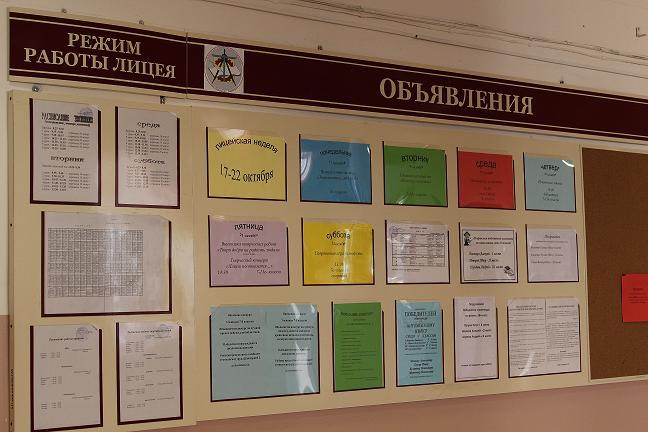 Доска объявлений школе дать бесплатное объявление в газеты калининграда